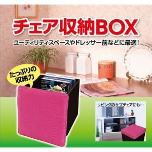 チェア収納BOX 収納イス 収納ボックス コンパクト収納 片付けボックス ピンク ブルー ブラウン ベージュ ブラック ストライプ|rankup