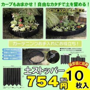 土ストッパー 10枚入り スマイルキッズ(SMILE KIDS) ADP-210 ガーデン ガーデニング DIY 花壇 芝生の根止め 庭作り 土留め(最安値に挑戦)|rankup