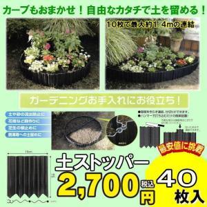 土ストッパー 10枚入り×4セット 計40枚入り スマイルキッズ(SMILE KIDS) ADP-210 ガーデン ガーデニング DIY 花壇 芝生の根止め 庭作り 土留め|rankup