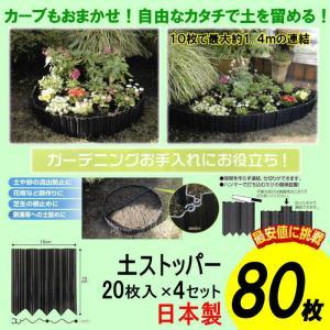 土ストッパー 20枚入り×3セット 計60枚入り スマイルキッズ(SMILE KIDS) ADP-220 ガーデン ガーデニング DIY 花壇 芝生の根止め 庭作り 土留め|rankup