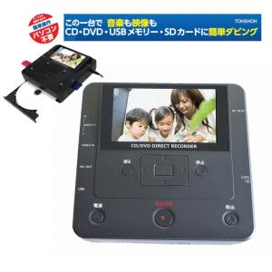 ダビングレコーダー CD/DVD 録画録音 パソコン要らず 録右衛門 DMR-0720 とうしょう ダビング機器 音楽 映像 高速ダビング TVモニター接続 再生機器 オーディオ|rankup