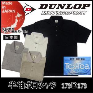 (新作)ダンロップ 半袖 ポロシャツ DUNLOP 半袖 国産 173D173 トップス メンズ ゴルフウェア スポーツウェア メール便送料無料|rankup