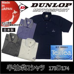 ダンロップ 半袖 ポロシャツ DUNLOP 半袖 国産 173D174 トップス メンズ ゴルフウェア スポーツウェア メール便送料無料|rankup