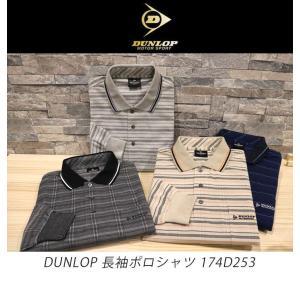 ダンロップ 長袖 ポロシャツ DUNLOP 174D253 183D106 トップス メンズ ゴルフウェア スポーツウェア メール便送料無料|rankup