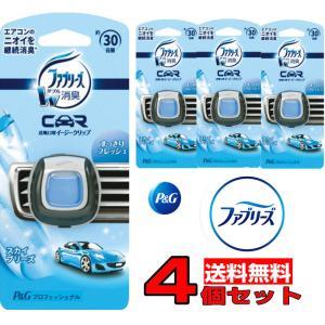 イージークリップ 4個セット P&Gファブリーズ スカイブリーズ 車専用消臭芳香剤 コンパクトなクリップタイプ 消臭 芳香 約30日間 ニオイ 車用