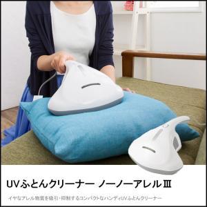 布団クリーナー UVふとんクリーナー ノーノーアレルIII EB-RM43H 除菌 吸引 抑制 1台限り|rankup