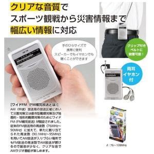 ★ポケットラジオ ワイドFM機能搭載 AM・FM ポケットラジオ(スピーカー付) 最安値に挑戦|rankup