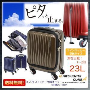 ★スーツケース 1-217 FREQUENTER CLAM A ストッパー付4輪キャリー 41cm キャリーカート  振動軽減 送料無料|rankup
