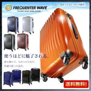 スーツケース 1-621 FREQUENTER WAVE 58cm ファスナータイプ キャリーカート 高精度ベアリングNMB 振動軽減 送料無料|rankup