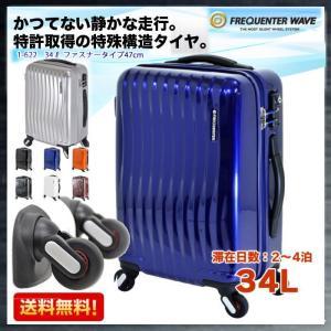 スーツケース 1-622 FREQUENTER WAVE 47cm ファスナータイプ キャリーカート 高精度ベアリングNMB 振動軽減 送料無料|rankup