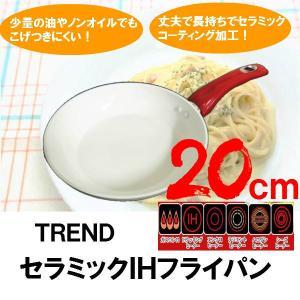 TREND セラミック IHフライパン 20cm フライパン キッチンツール 内面2層 セラミックコーティング加工|rankup