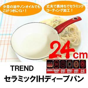 TREND セラミック IHディープパン 24cm フライパン キッチンツール 内面2層 セラミックコーティング加工|rankup