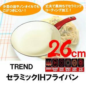 TREND セラミック IHフライパン 26cm フライパン キッチンツール 内面2層 セラミックコーティング加工|rankup