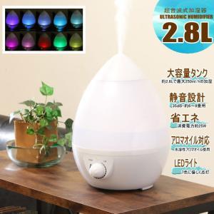 加湿器おしゃれ 超音波 今だけmozランチバックプレゼント 加湿器 卓上 アロマ 2.8L しずく型   清潔 加湿器  ディフューザー 空気清浄機 雫型 オフィス|rankup