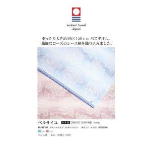 ベルサイユ 今治大判バスタオル 68148150 Imabari Towel Japan バスタオル 大判サイズ ジャカード織|rankup