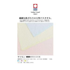 サイモン 今治大判バスタオル 68327013 Imabari Towel Japan バスタオル 大判サイズ ジャカード織|rankup