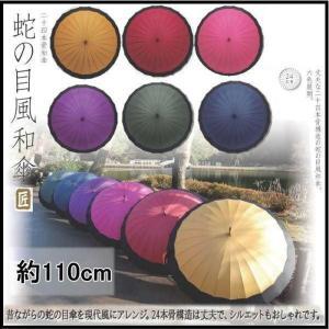 24本骨傘 和傘 雨傘 番傘 コスチューム 蛇の目風 和傘 24本骨 専用カバー付 傘 約110cm 同梱不可 送料無料|rankup