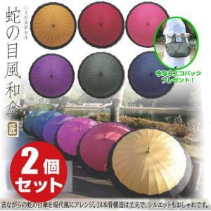 (2個セット) 24本骨傘 和傘 雨傘 番傘 蛇の目風 和傘 24本骨 専用カバー付 傘 約110cm 同梱不可 送料無料|rankup