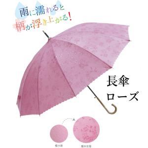 傘 和傘 12本骨  ジャンプ傘 晴雨兼用UVカット 長傘ローズ 手開き  グラスファイバー 撥水加工  日傘 女性  晴雨 雨傘 かさ JK-85 傘以外の商品との同梱不可|rankup
