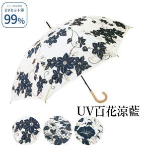 傘 和傘 8本骨  ジャンプ傘 晴雨兼用UVカット99% 百花涼藍 手開きタイプ 裏面PUコーティング 和柄 日傘 女性  晴雨 雨傘 かさ JK-97 傘以外の商品との同梱不可|rankup
