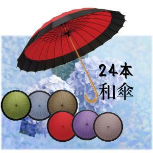 お得な2個セット 傘 24本骨傘 和傘 蛇の目風和傘 新色 ジャンプ傘 和傘 傘 かさ 雨傘 番傘 専用カバー付 傘 約110cm 傘以外の商品との同梱不可 送料無料|rankup