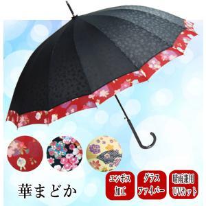 傘 和傘 16本骨 グラスファイバー 華まどか ジャンプ傘 晴雨兼用UVカット 和柄 日傘 女性 うさぎ 花柄赤 晴雨 雨傘 かさ JK-62 傘以外の商品との同梱不可|rankup
