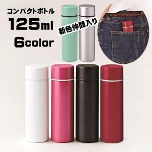 水筒 コンパクトボトル125ml 真空ステンレスボトルミニ マイボトル