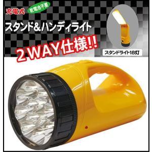 懐中電灯 充電式 ハンディライト WJ-278 電池不要 非常用 ランタン 充電式ハンディLEDライト 在庫限り...