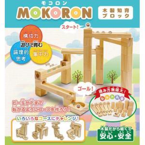 モコロン 木製 知育 ブロック おもちゃ kk-00478 玩具 構成力 論理的思考 集中力 ギフト プレゼント お年玉 クリスマス rankup