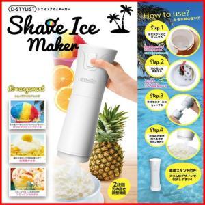 かき氷 かき氷機 ふわふわ 家で作る アイスメーカー シェイブアイスメーカー KK-00513 かき氷器 家庭用 ハンディタイプ 専用スタンド付き 段階刃の高さ調整機能|rankup