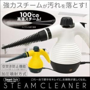 スチームクリーナー ハンディスチームクリーナー SMART-STYLE 洗浄 汚れ 掃除 イエロー ホワイト|rankup