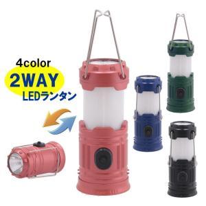 ★LEDランタン 2WAY コンパクトサイズ 防災 非常用 アウトドア キャンプ 懐中電灯 ランタン|rankup