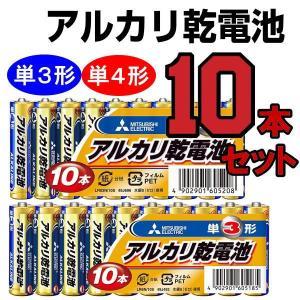 MITSUBISHI アルカリ乾電池 単3形 単4形 10本パック アルカリ電池 三菱 ご家族様単3・単4合わせて合計5点まで|rankup