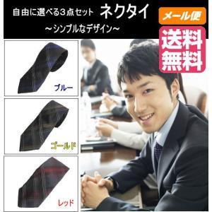 ネクタイ メンズ 小物 自由に選べる 3色 お洒落 3枚セット メール便送料無料|rankup