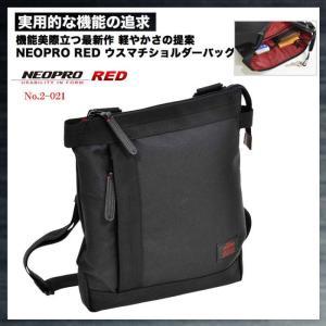 ショルダーバッグ 2-021 ネオプロ NEOPRO RED ウスマチショルダーバッグ ビジネスバッグ 軽量 カジュアル メンズ かばん 送料無料|rankup