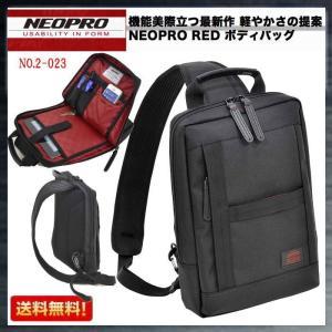 ボディーバッグ 2-023 ネオプロ NEOPRO RED ボディバッグ 斜め掛けベルト 軽量 カジュアル アウトドア ビジネス 送料無料|rankup