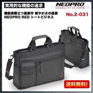 ビジネスバッグ 2-031 ネオプロ NEOPRO RED トートビジネス ビジネスバッグ 軽量 メンズ 送料無料|rankup