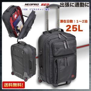 キャリーカート 2-036 ネオプロ NEOPRO RED ビジネスキャリー縦型 スーツケース 特殊構造タイヤ 耐久性 ビジネス  旅行 出張  送料無料|rankup
