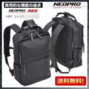リュック 2-037 ネオプロ NEOPRO RED リュック ビジネスバッグ PC専用ポケット 軽量 メンズ 送料無料|rankup