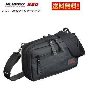 ショルダーバッグ 2-072 NEOPRO ネオプロ 機能充実 ポケット 2WAY ボディーバッグ  リュック 軽量 プレゼント 鞄 誕生日 かばん カバン 父の日 送料無料|rankup