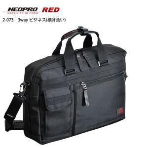 ビジネスバッグ 2-073 軽快なカジュアルビジネス PC収納 リュック 横背負い ループベルト付 機能性充実 軽量 かばん カバン 父の日 送料無料|rankup