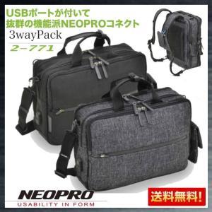 リュック 2-771 ネオプロ NEOPRO CONNECT 3wayPack ビジネスバッグ×USBポート ダレス型バッグ 軽量 かばん カバン プレゼント 送料無料|rankup