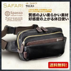 ウエストポーチ 4-340 Spasso safari ウエスト 合皮 ソフトレザー 革 収納ポケット充実 かばん カバン プレゼント 誕生日 父の日 送料無料|rankup