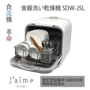 食器洗い乾燥機SDW-J5L 食器洗い乾燥機 食洗器 タンク式 乾燥機 業界初 時短家電 |rankup
