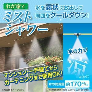 水を霧状に放出して周囲をクールダウン! 涼やかなミストシャワーをご家庭でえ手軽に設置! ポンプや電力...