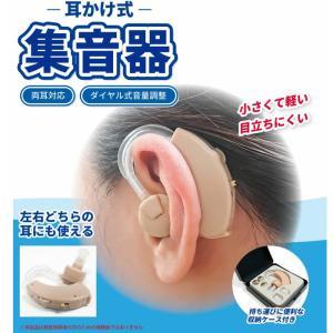 集音器 イヤーフック型 耳かけ式 左右両耳対応 メール便送料...