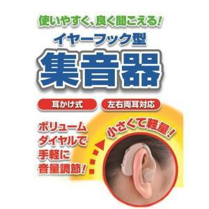 集音器 イヤーフック型 耳かけ式 左右両耳対応