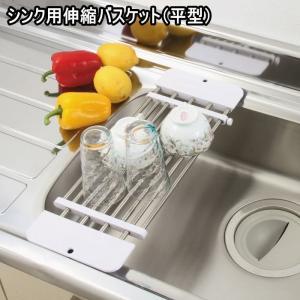 (平型)シンク用伸縮バスケット 水切りプレート 水切りかご ステンレス製 システムキッチン ご家族2個迄  |rankup