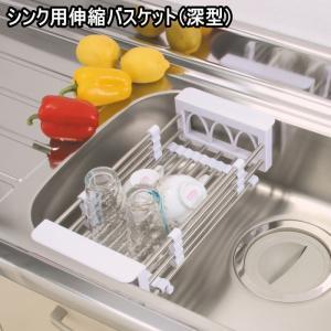(深型)シンク用伸縮バスケット 水切りかご ステンレス製 システムキッチン 水切りプレート ご家族様2個まで  |rankup