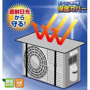 エアコン室外機保護カバー アルミ 電気代節約  日よけ シート パネル 節電 遮熱 サンカット 省エネ エコ 簡単取付 定型外郵便 送料無料|rankup